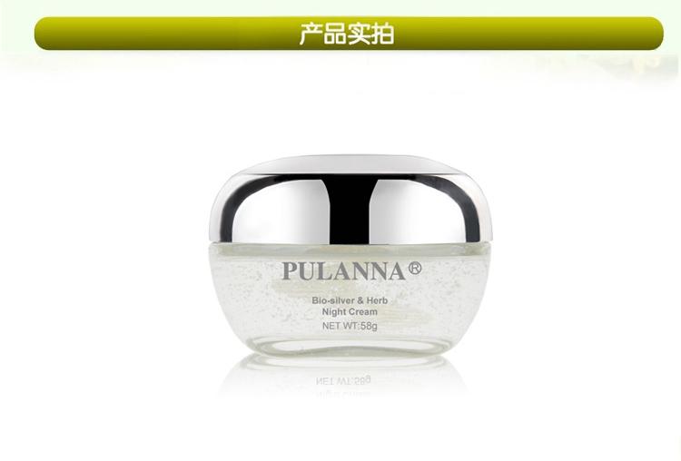 普蘭娜活性銀植物晩霜(プランナバイオシルバー&ハーブ・ナイトクリーム)