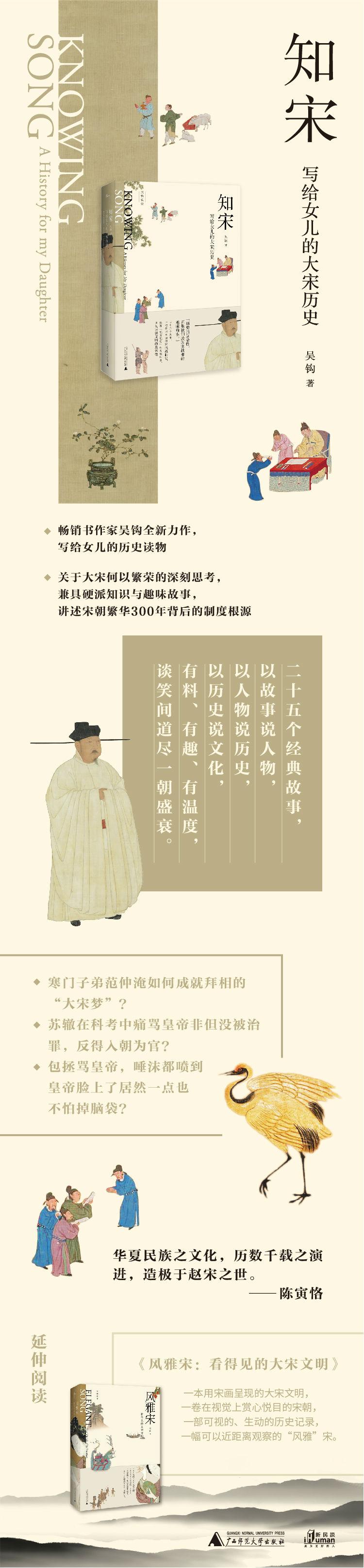 知宋 写給女儿的大宋歴史-呉鈎説宋