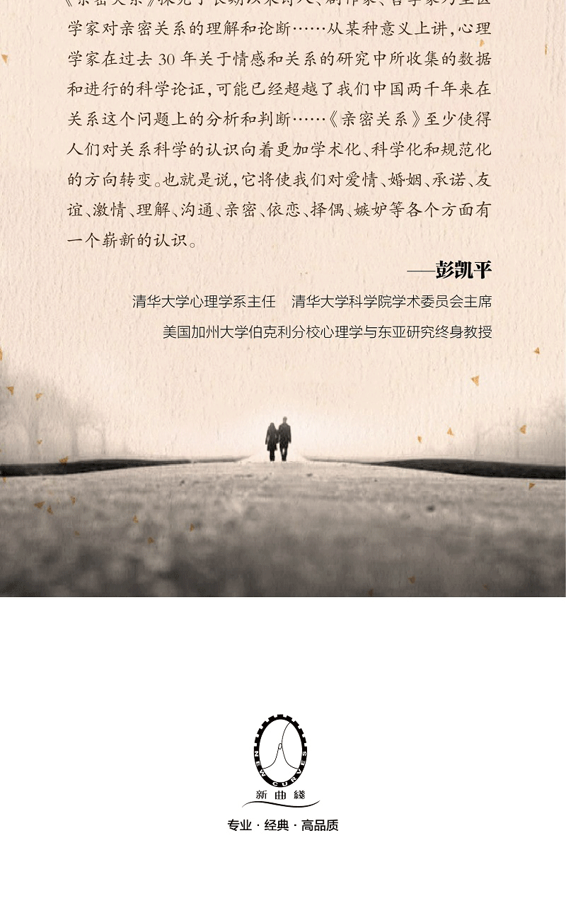 親密関係(第5版)