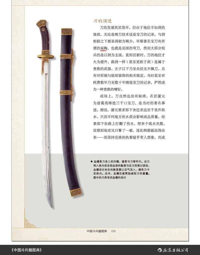 中国冷兵器図典