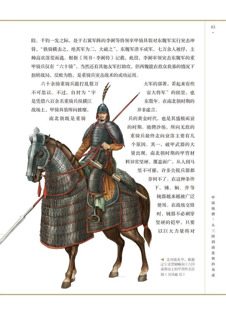 中国甲胄史図鑑-戦争事典