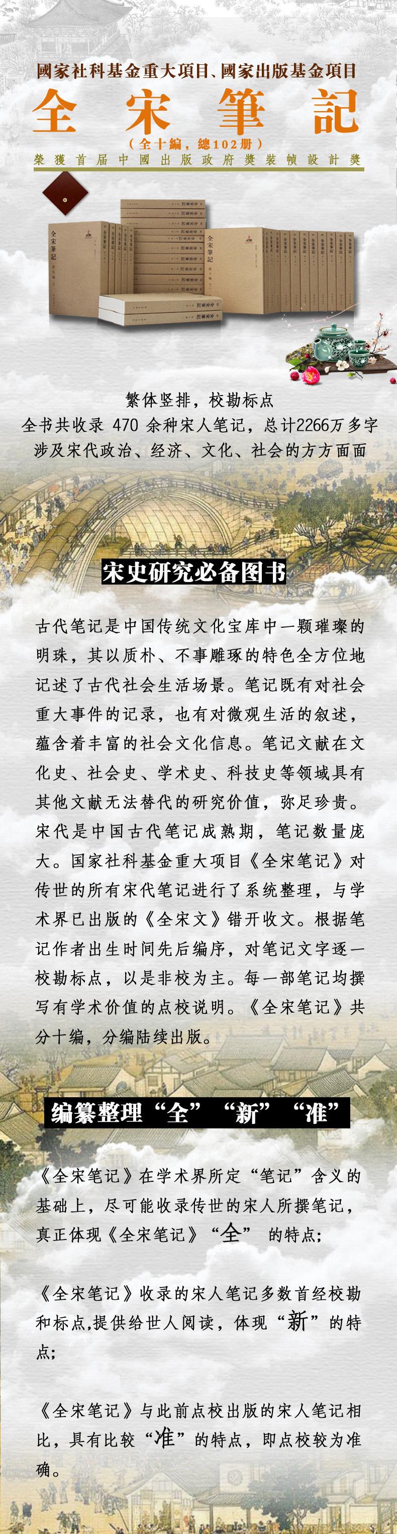 全宋筆記(全10編全102册)
