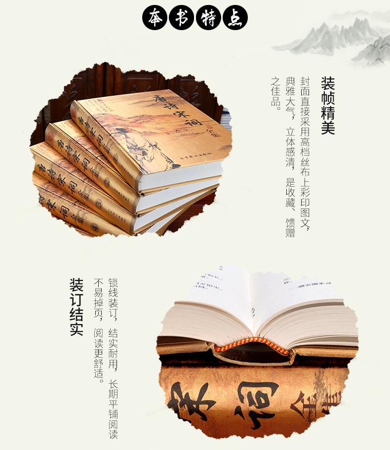唐詩宋詞全集(全8册) align=