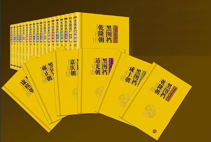 黒図档-雍正朝(全30册))