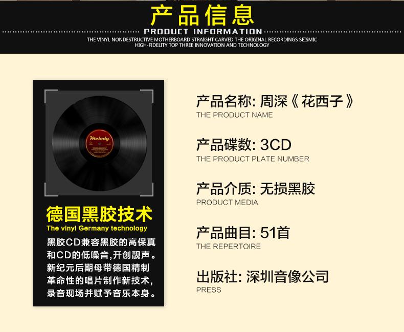 周深 花西子(CD3枚)