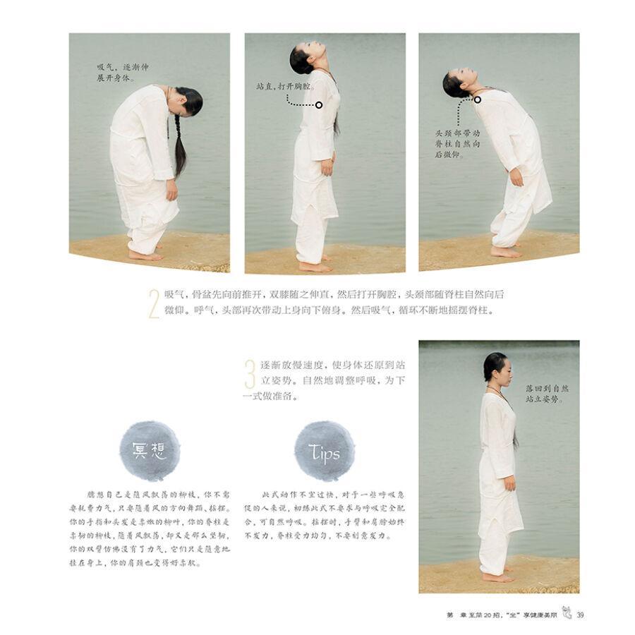 茶禅瑜伽 深層排毒舒圧減肥美容
