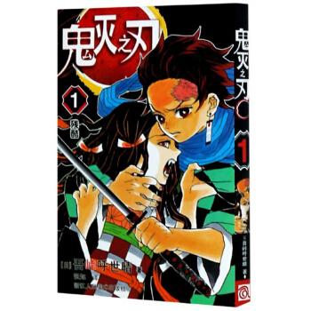 鬼滅之刃1-9巻(全9巻セット)人気マンガ『鬼滅の刃』の中国語版