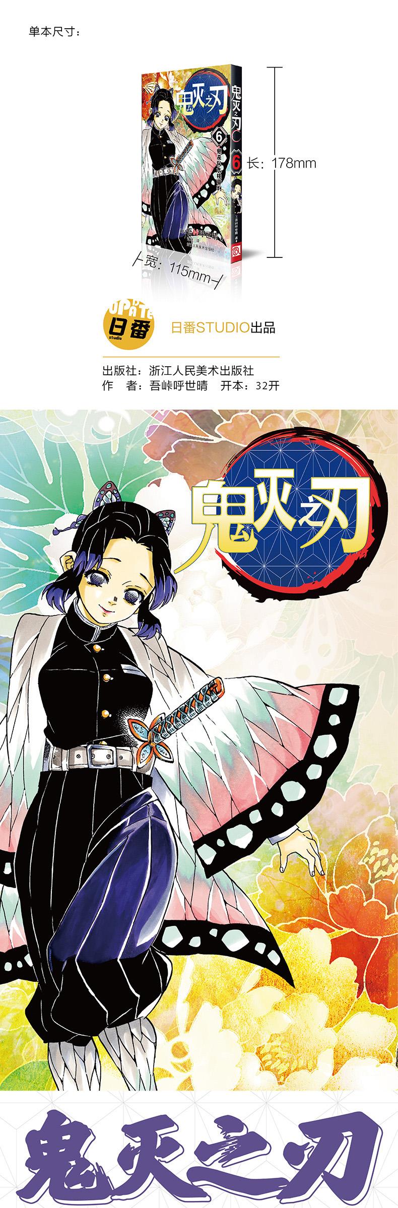 鬼滅之刃1-9巻(全9巻セット)