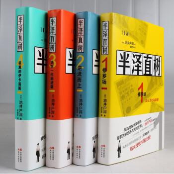 半沢直樹(全4冊)-池井戸潤作品