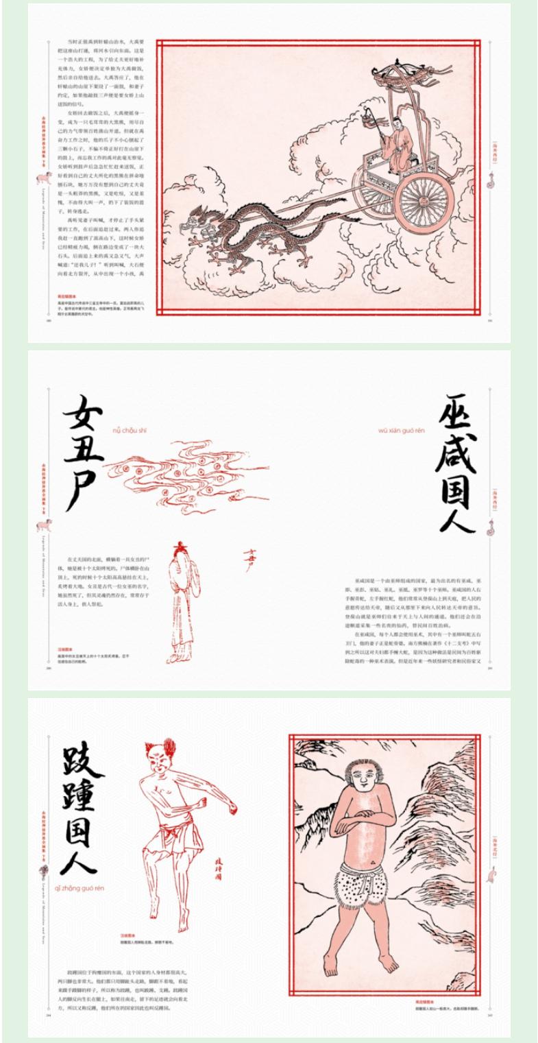 山海経神怪異獸全画集(精装珍蔵版)(下)