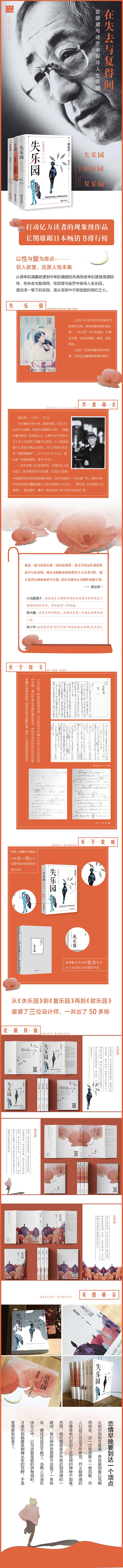 失楽園-渡辺淳一『失楽園』の中国語版