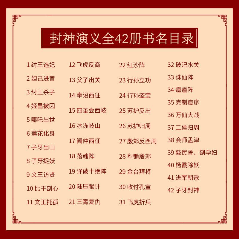 封神演義連環画(全42册)-中国古代優秀神魔小説收蔵本