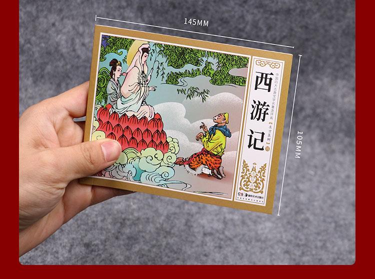 西遊記連環画(全48册)-中国四大古典文学名著收蔵本