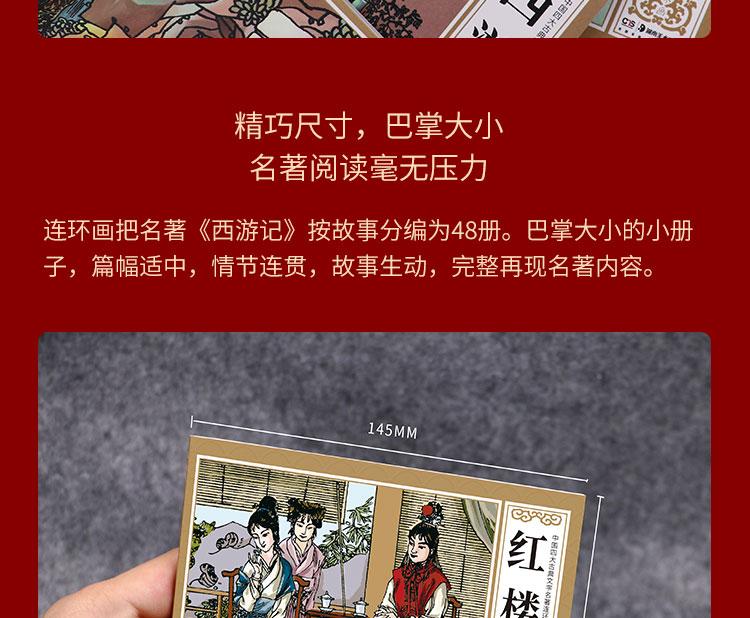 紅楼夢連環画(全41册)-中国四大古典文学名著收蔵本
