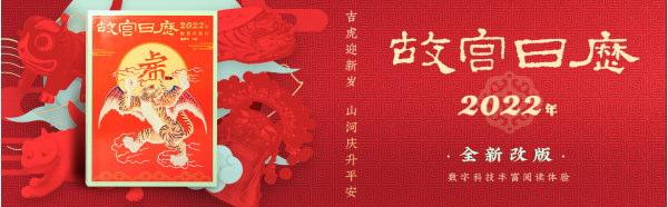 2022年故宮日歴(故宮刊行した手帳式カレンダー)