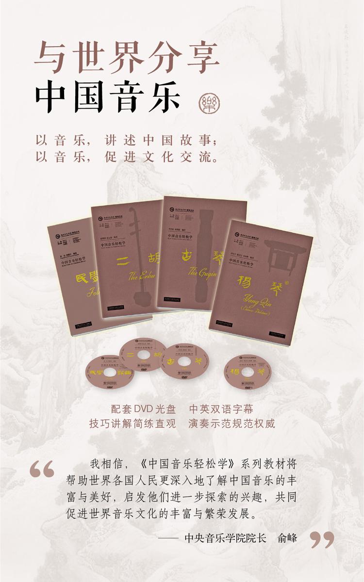 二胡-中国音楽軽松学(中英対照)(BOOK+DVD)
