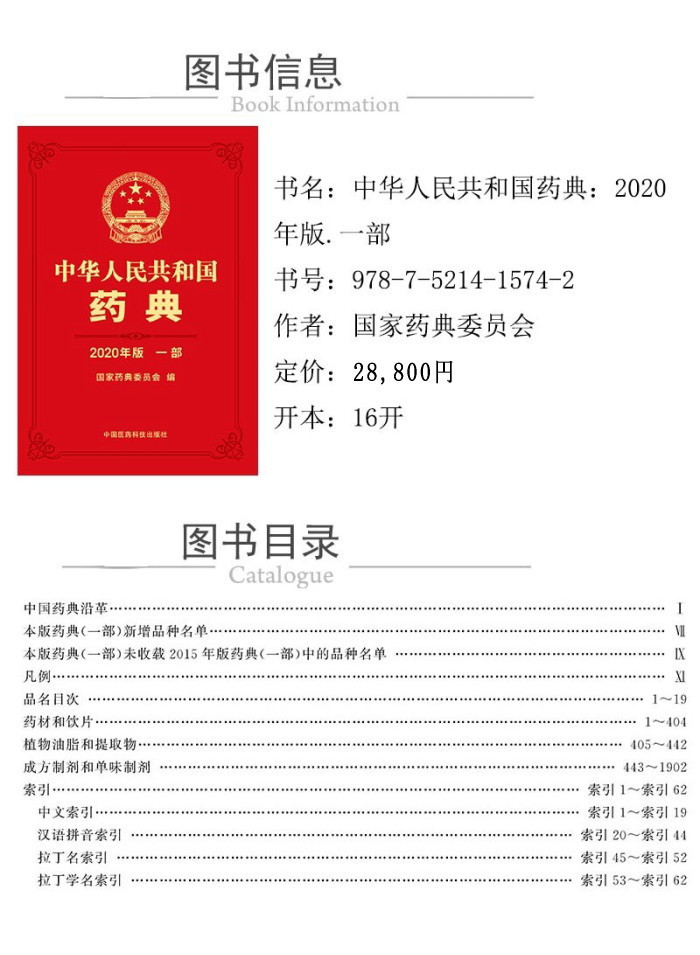中華人民共和国薬典 2020年版(全4部)