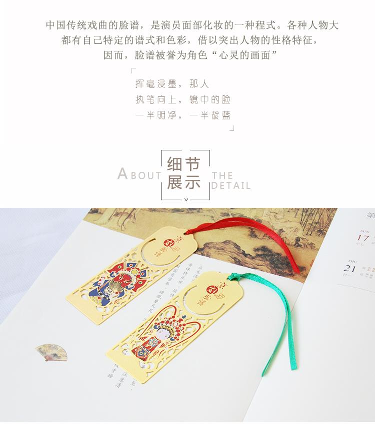 中国京劇臉譜24金メッキ書籤(しおり2枚)