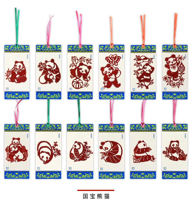 中国剪紙書籤(しおり12枚入り)