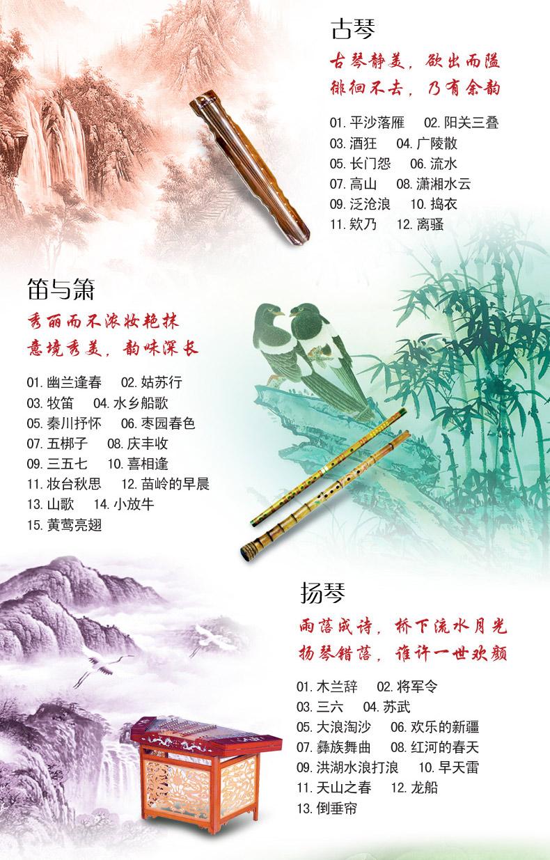 国楽画巻(中国経典民楽)(CD10枚)