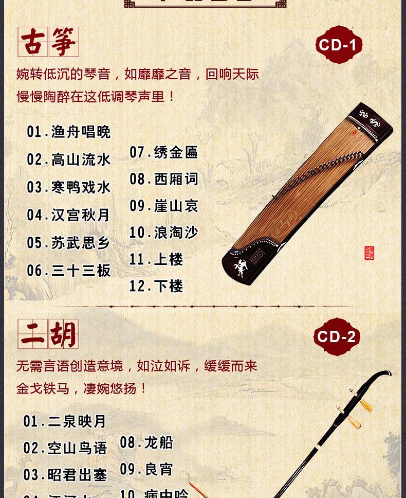 中国民楽伝奇(中国経典民族器楽)(CD10枚)