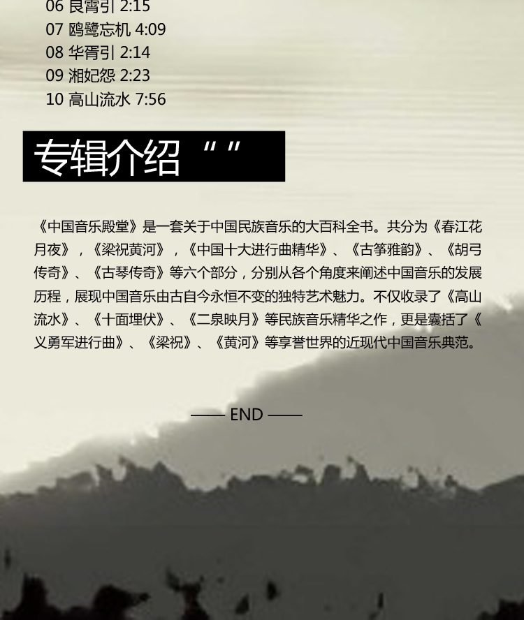 中国民楽殿堂(中国経典民族器楽)(CD10枚)