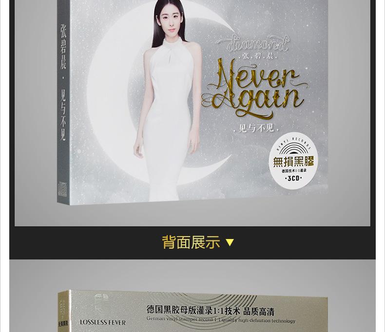 張碧晨 見与不見(CD3枚)(ドラマ「三生三世十里桃花」テーマソングなど)
