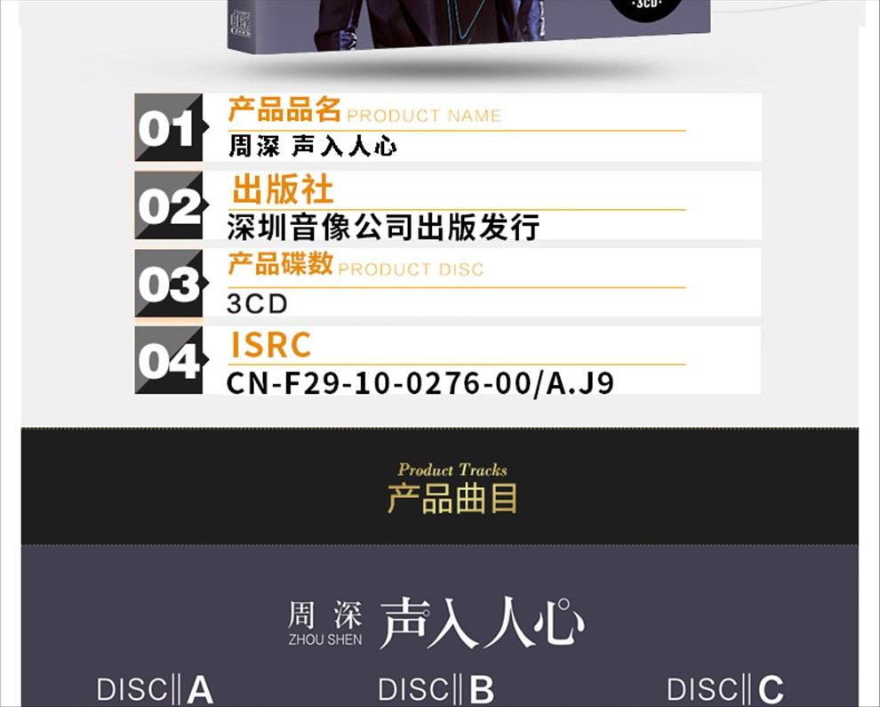 周深 声入人心(CD3枚)