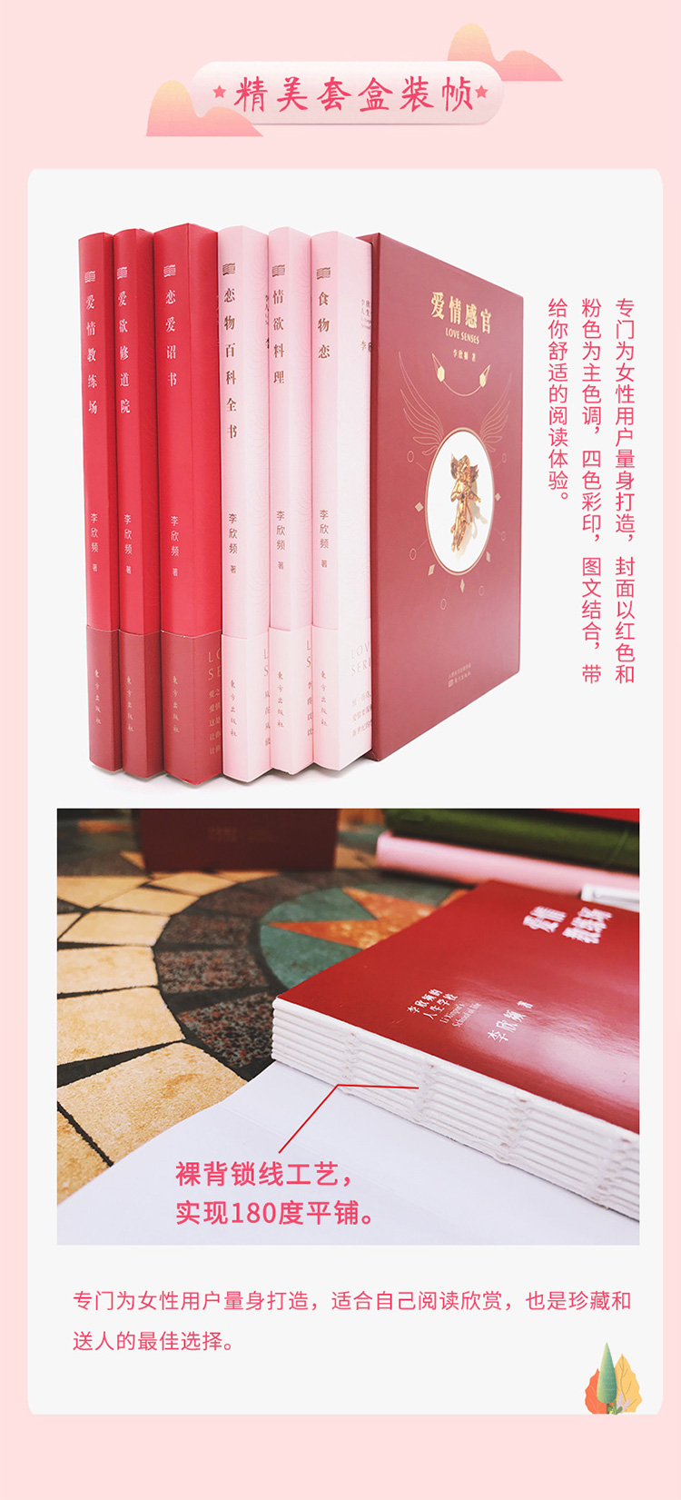 愛情感官(全六册)愛情教練场+愛欲修道院+恋愛詔書+情欲料理+食物恋+恋物百科全書