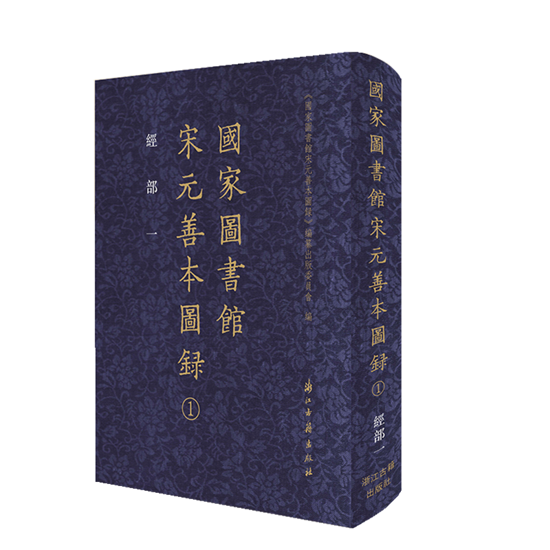 国家図書館宋元善本図録(全16冊)