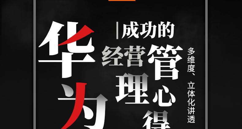 華為工作法 華為内訓 華為経営法 管理法(全4冊)
