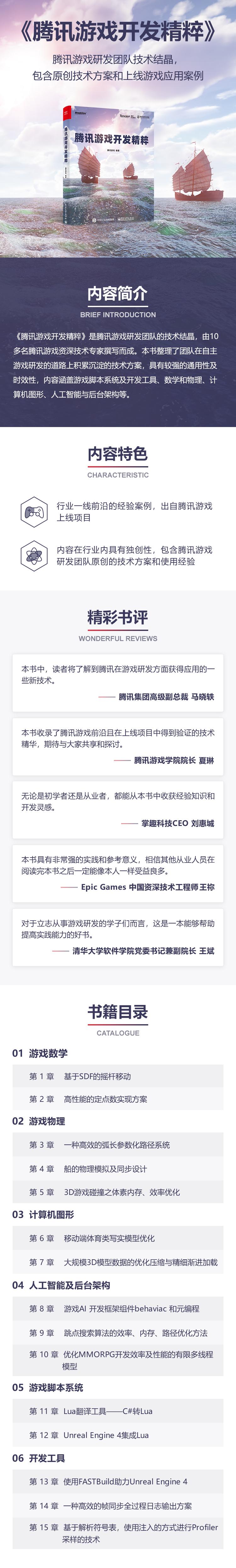 騰訊游戲開発精粋