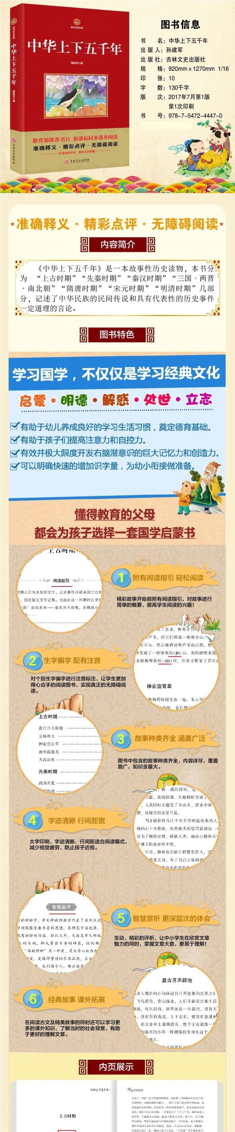 中華上下五千年-国学伝世経典
