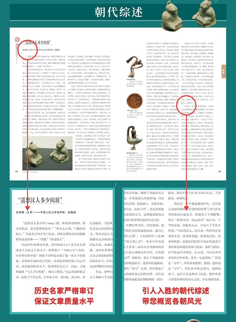 地図上的中国史(全3巻)