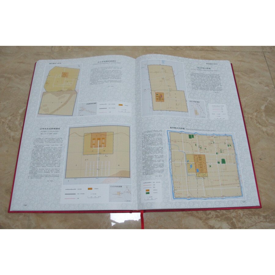 中華人民共和国歴史地図集