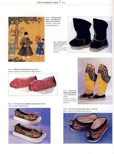 中国歴代鞋履研究与鑑賞