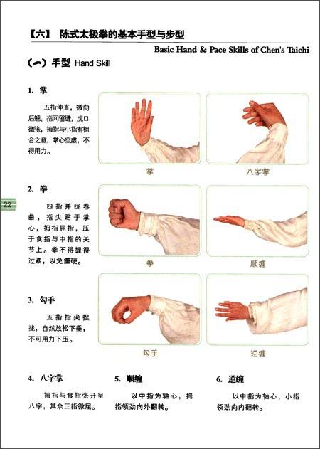 陳式太極国家標準56式拳(BOOK+DVD)(修訂本)