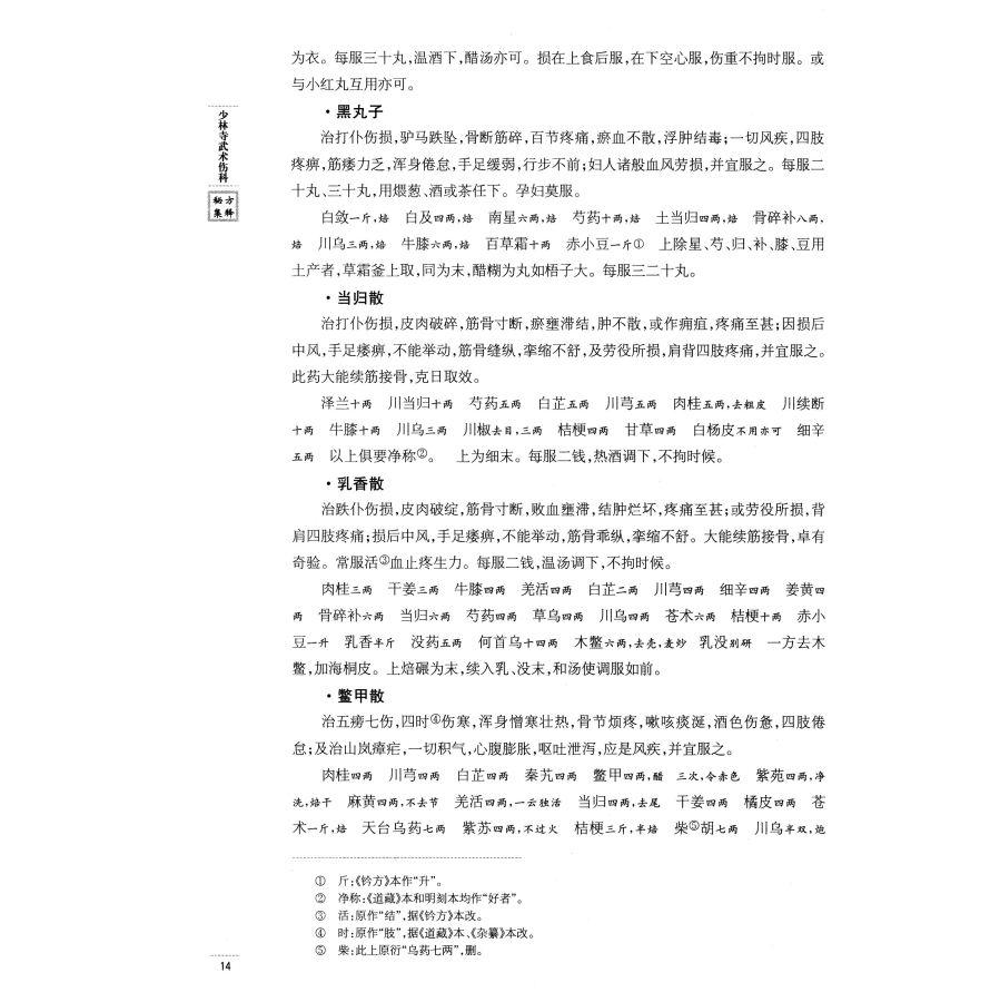少林寺武術傷科秘方集釈(第2版)