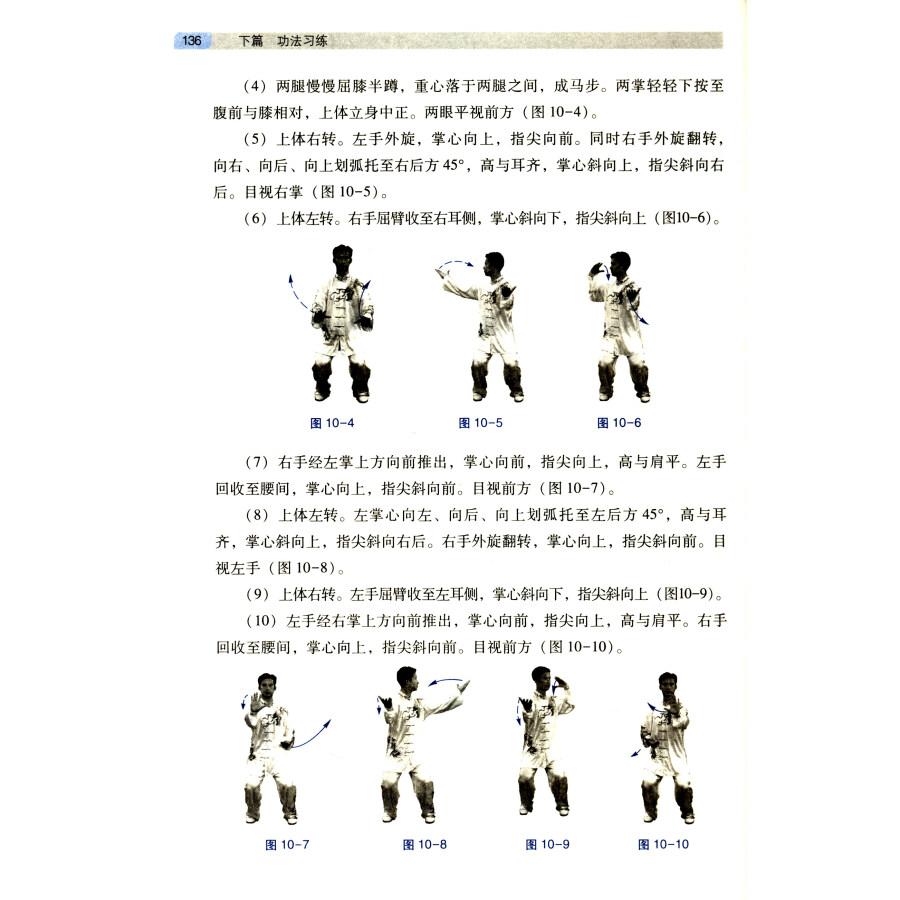 太極拳文化与功法習練