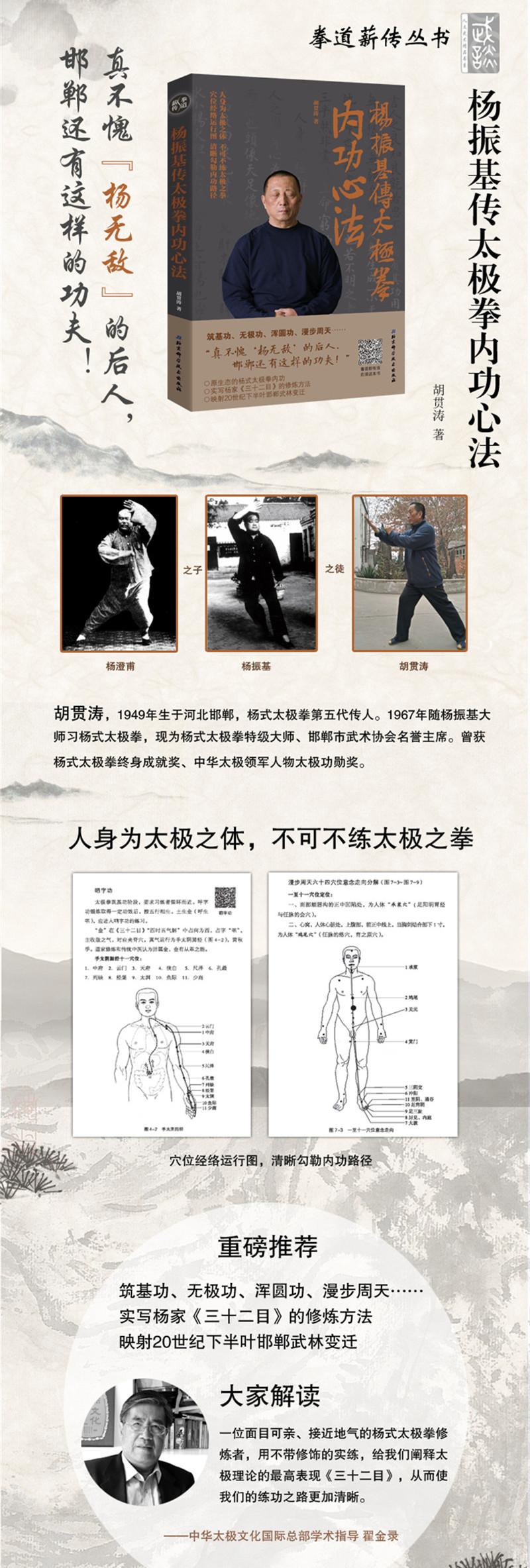 楊振基伝太極拳内功心法