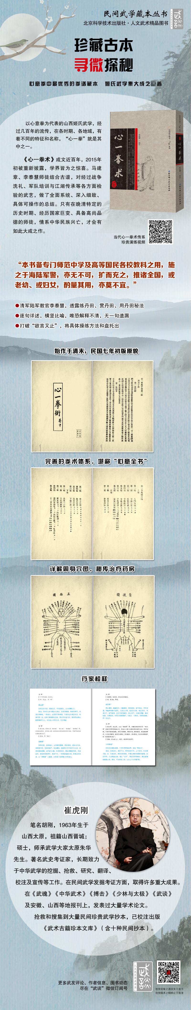 心一拳術-民間武学蔵本・心意系列