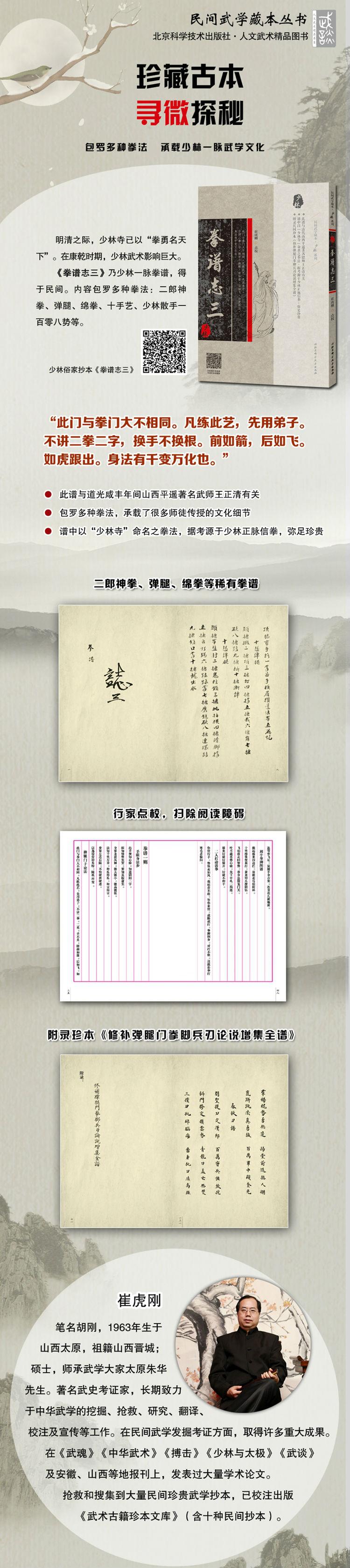 拳譜志三-民間武学蔵本・少林系列