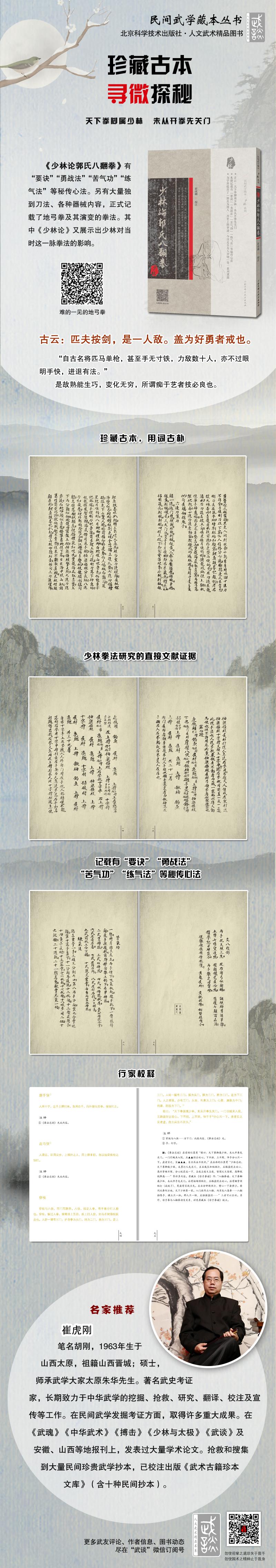 少林論郭氏八翻拳-民間武学蔵本・少林系列