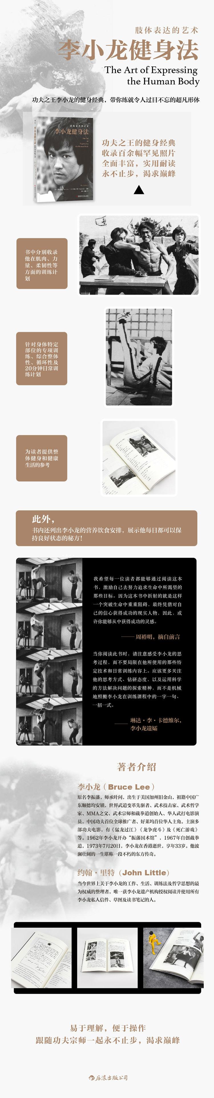 李小龍健身法-肢体表達的芸術