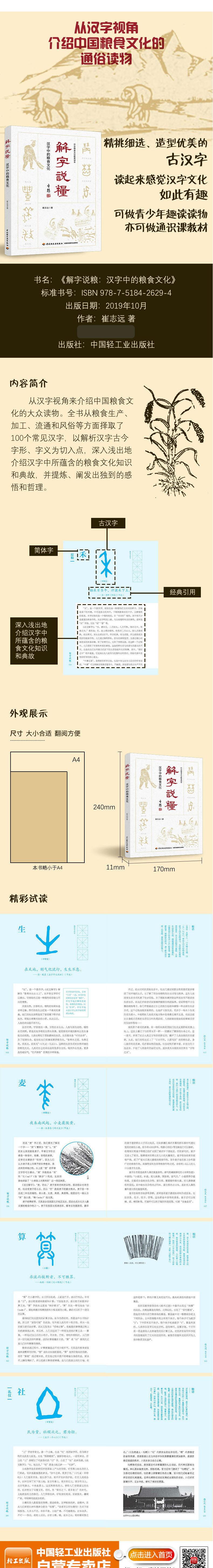解字説糧 漢字中的粮食文化-中華粮食文化教育読本