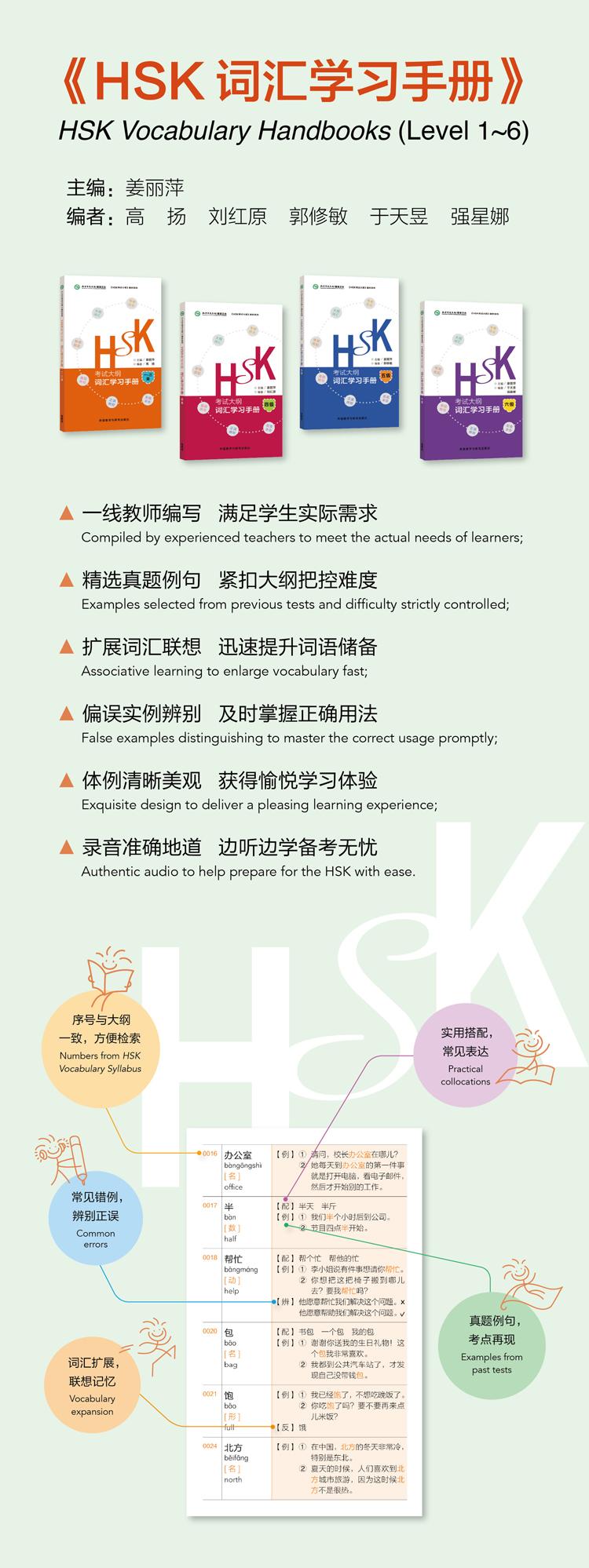 HSK考試大綱 詞匯学習手冊六級-《HSK考試大綱》解析系列