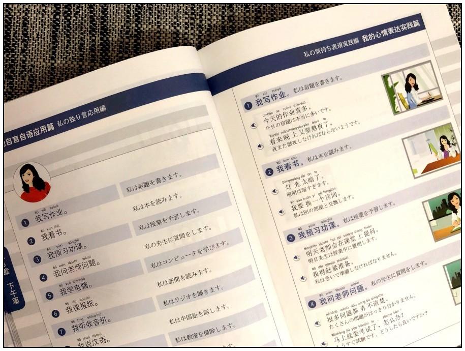 語感中文 外国人学中文速成30天(附MP4CD)(日語版)