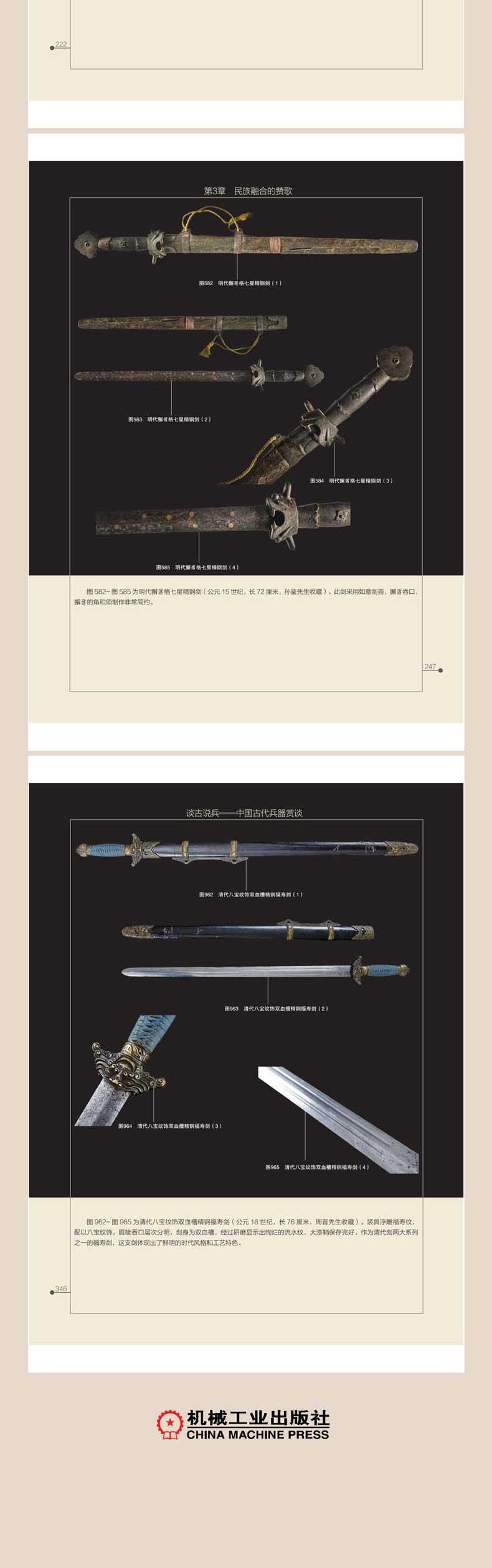談古説兵-中国古代兵器賞談