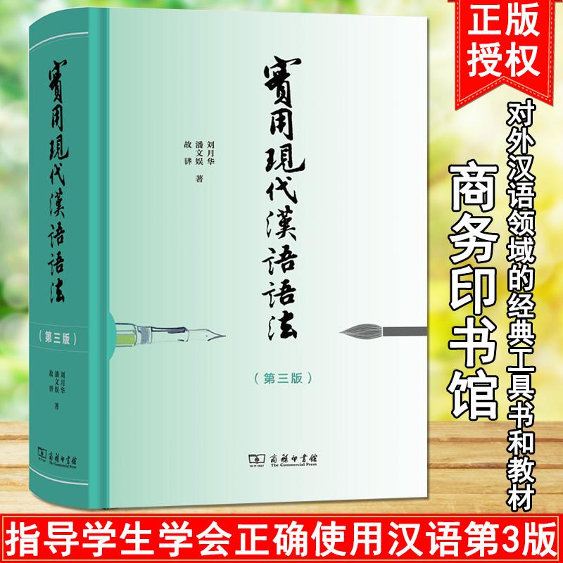 実用現代漢語語法(第3版)