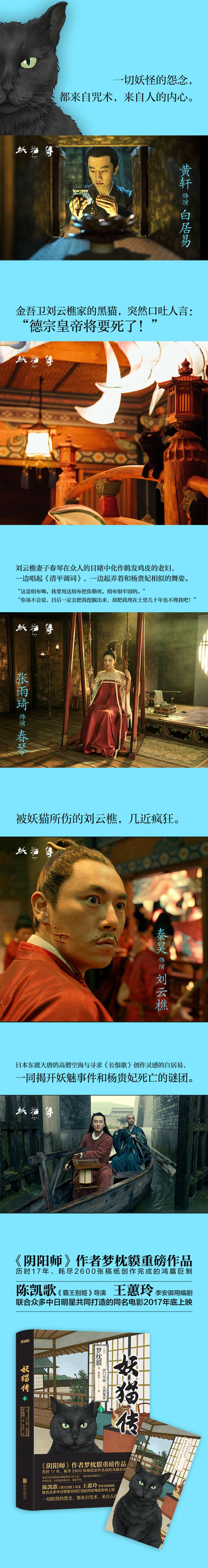 妖猫伝:沙門空海之大唐鬼宴(1-4)(全4冊)